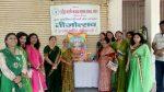 Akhil Bhartiya Kayastha Mahasabha organised Hariyali  'Teejotsav