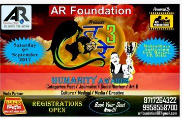 9 सितम्बर को दिल्ली में आयोजित होने जा रहे कार्यक्रम तू ही रे -3