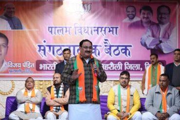 BJP National President Jagat Prakash Nadda held an organizational meeting in Palam and Mehrauli Assembly
