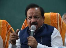 Dr. Harsh Vardhan chairs Aarogya Manthan on 2nd Anniversary of Ayushman Bharat- Pradhan Mantri Jan Aarogya Yojana