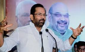 Fundamental rights and duties are Connnected : Shri Naqvi