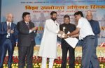 Ministry of Consumer Affairs celebrated the World Consumer Day