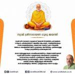 Union Home Minister, Shri Amit Shah pays tributes to venerable Swami Sree Narayana Guru ji on his Jayanti today