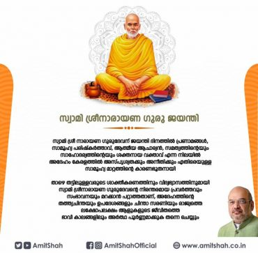 Union Home Minister, Shri Amit Shah pays tributes to venerable Swami Sree Narayana Guru ji on his Jayanti today
