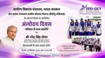 "Foundation day of Deen Dayal Upadhyaya Grameen Kaushalya Yojana (DDU-GKY) being celebrated tomorrow on the occasion of Antyodaya Diwas – ""Kaushal Se Kal Badlenge """