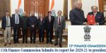 15th Finance Commission interacts with Chairmen of previous Finance Commissions