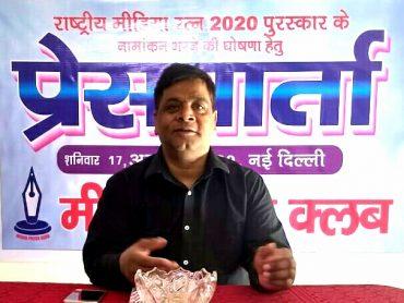 Media Press Club Announces Rastriy Media Ratna 2020 Award