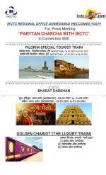 """भारत सरकार की पहल """" लोकल फोर वोकल """" एवं रेल मंत्रालय के सहयोग से"""