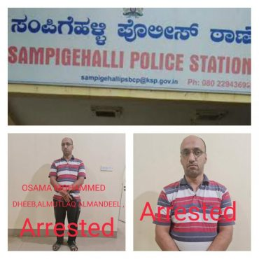 Saudia Arabian National arrested for illegal stay in Bengaluru :