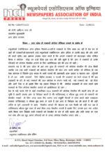 पत्रकारों के टीकाकरण पर एनएआई ने लिखा सीएम योगी को पत्र