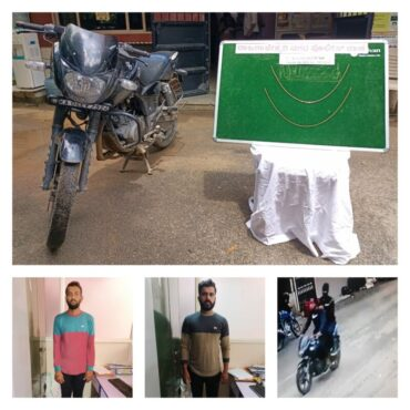 Duo notorious chain snatchers arrested, including Mobile Shop owner by Rajarajeshwari Nagar police Recovered Gold Chain Worth Rs.2.8 Lakhs