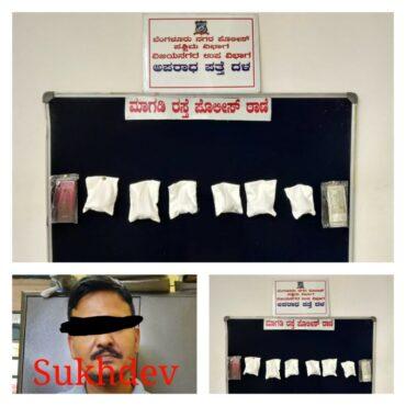 Inter-state drug peddler arrested by Magadi road police recovered 1.84 KG of Opium drugs;