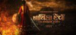'Nayika Devi' The Warrior Queen – Gujarati Feature Film