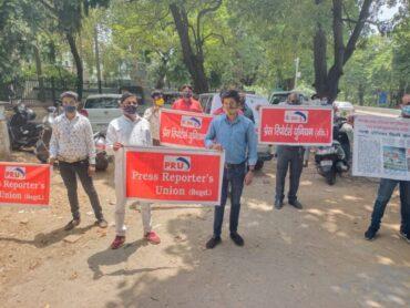 पत्रकार उत्पीड़न पर प्रेस रिपोर्टर्स यूनियन का एक दिवसीय धरना प्रदर्शन