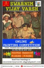 ENTRIES INVITED FOR INDIAN ARMY'S ONLINE PAINTING COMPETITIONFOR SWARNIM VIJAY VARSH CELEBRATIONS