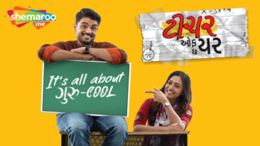 Successful Gujarati film 'TEACHER OF THE YEAR' will see a world digital premiere exclusively 5th August, on ShemarooMe
