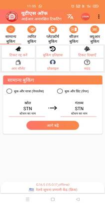 UTS on Mobile Application is available in Hindi language now